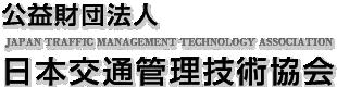 赤色TSマーク | 公益財団法人日本交通管理技術協会